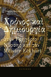 Time and Creation in Gregory of Nyssa and Meister Eckhart